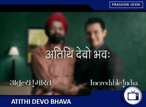 Atithi Devo Bhava - Prasoon Joshi